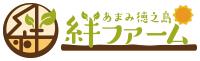 合同会社あまみ徳之島絆ファーム