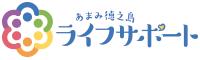 一般社団法人あまみ徳之島ライフサポート